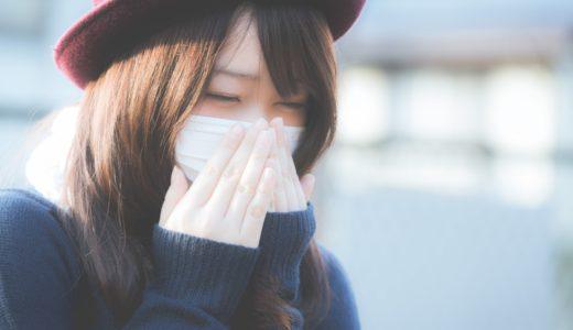 花粉症・鼻炎でお悩みの方にもよもぎ蒸し